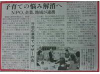 『埼玉新聞』に掲載されました。